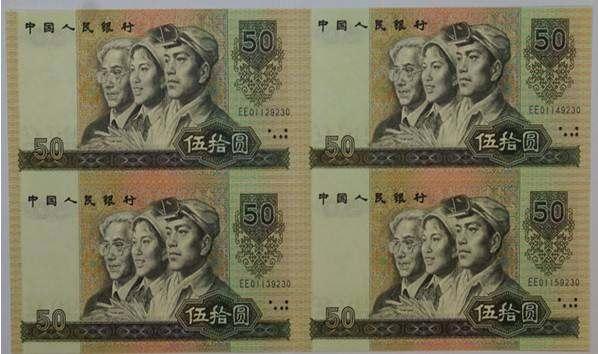 1980年50元连体钞最新价格