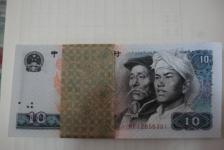 1980年10元纸币-80版10元人民币