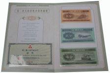 分幣連體鈔-八連體鈔