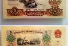 1960年5元人民币-炼钢伍元