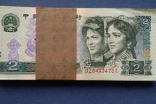 1990年2元人民币-老版2元