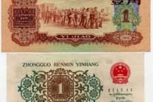 1960年枣红1角纸币-60版枣红壹角