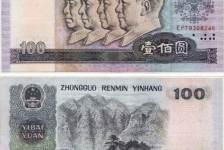 1980年100元纸币-80版100元人民币