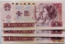 1990年1元纸币-红色1元