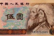 1980年5元人民币-旧版5元