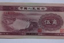 1953年5角人民币水坝5角