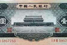 1956年1元纸币-56版黑1元