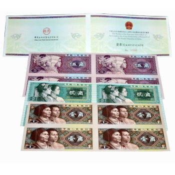 第四版人民币北京回收