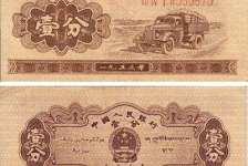 1953年1分长号人民币