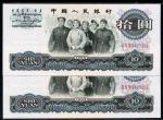 1965年10元人民币回收价格