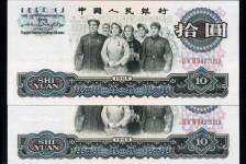 1965年10元人民币-大团结10元