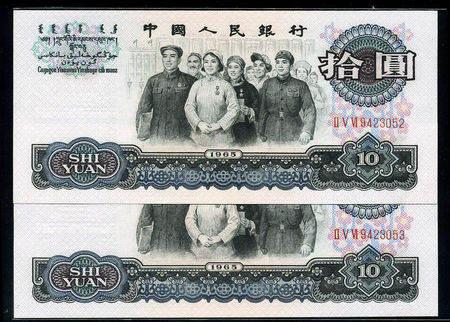 1965年10元人民幣回收價格