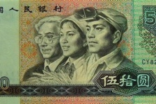 1980年50元纸币-80版50元人民币