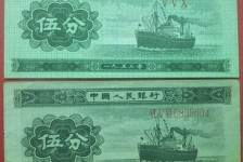 1953年5分长号人民币