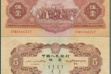 1953年5元紙幣-黃五元
