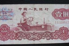 1960年1元人民币-女拖拉机一元