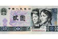 1980年2元人民币-旧版2元