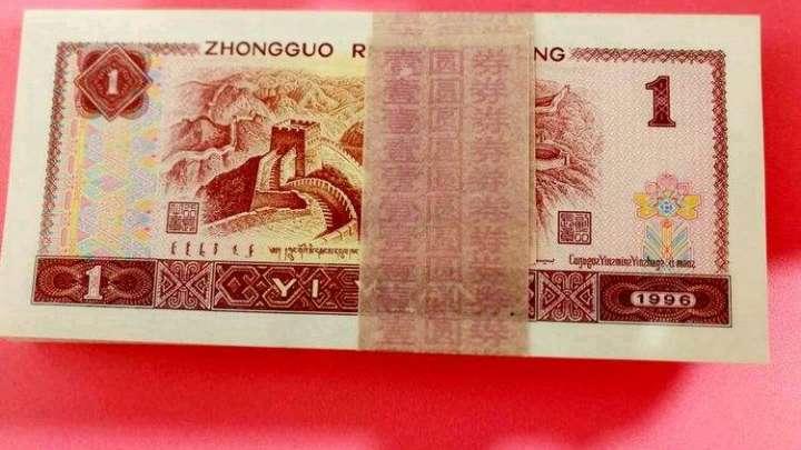 1996年1元纸币收藏亮点分析