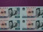 第四套10元四连体钞的现状分析