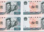 第四套10元四连体钞回收价格