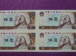 第四套人民币5元四连体钞市场价格多少?
