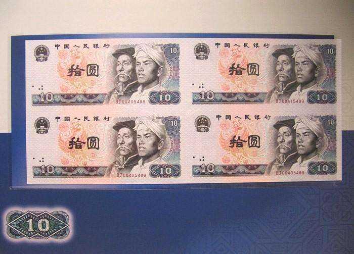 第四套10元四连体钞收藏市场火热