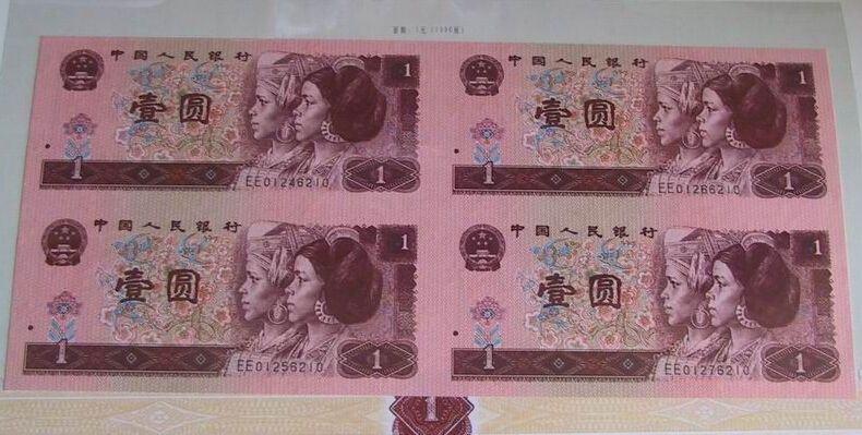 第四套人民币1元四连体钞的收藏亮点