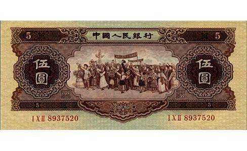 1956年5元纸币的收藏亮点浅析