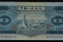 1953年2元纸币如何鉴定真假?