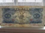 1953年2元纸币图片鉴赏二