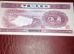 1953年5角人民币水坝的防伪特征