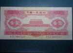 1953年1元纸币未来投资分析