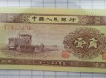 1953年1角人民币拖拉机市场价值多少钱?