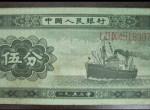 1953年5分长号人民币价格高的原因分析