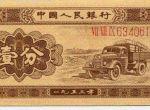 1953年1分长号人民币鉴别真伪方法