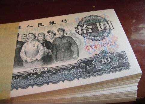 1965年10元人民币鉴别真伪方法