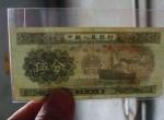 1953年5分长号人民币收藏亮点分析