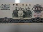 1965年10元人民币价值多少钱?