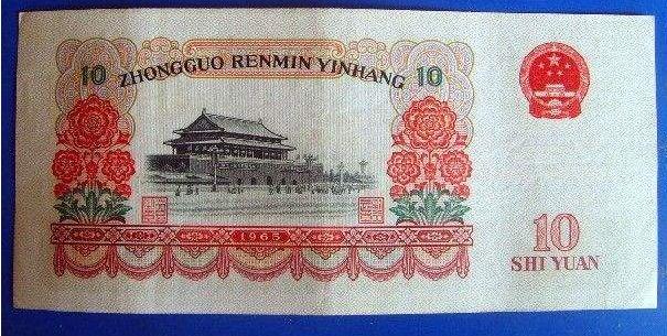 1965年10元人民币收藏亮点分析