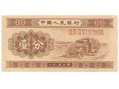 1953年1分长号人民币的发行背景