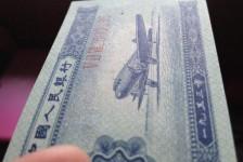 1953年2分长号人民币收藏亮点分析