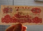 1960年1元人民币的鉴别方法