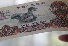 1960年5元人民币的发行背景