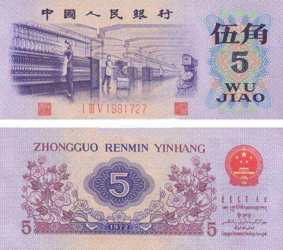 1972年5角人民币的鉴别方法