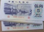 1972年5角人民币平水的冠号大全