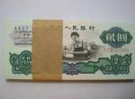 1960年2元人民币回收价格