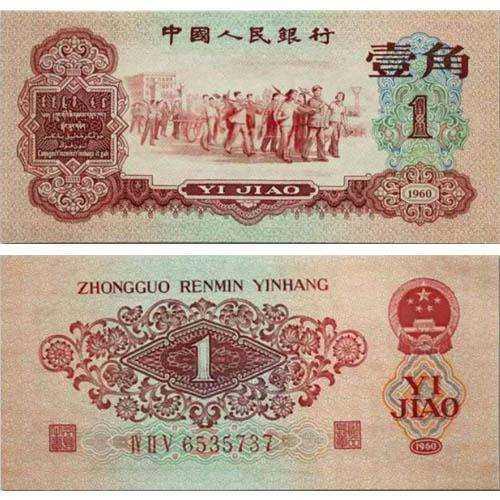 1960年枣红1角纸币的防伪特征