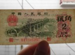 1962年2角人民币价格上涨空间大