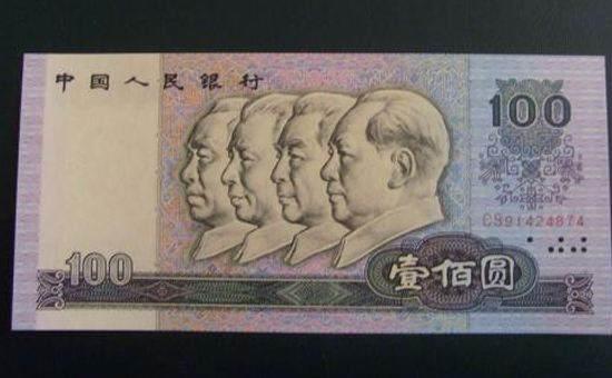 第四版人民币100元银行回收