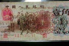 1962年背绿水印1角纸币收藏亮点分析